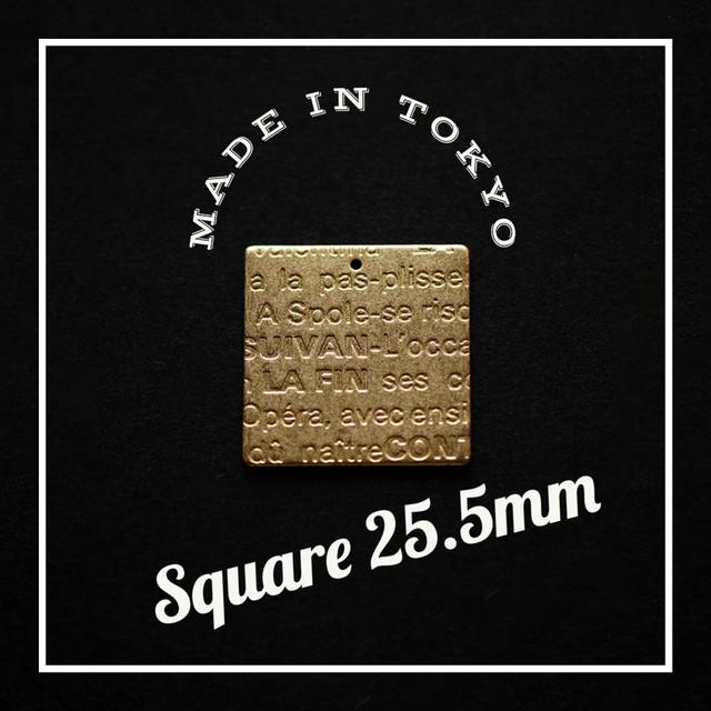 【1個】チャーム 正方形【25.5ミリ】トップホール付 (バスケットチェック模様、日本製、真鍮、生地)