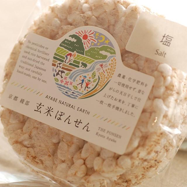 玄米ぽんせんべい(塩)