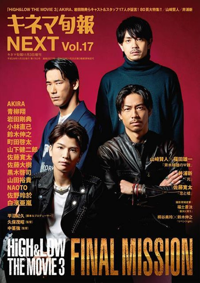 キネマ旬報増刊 キネマ旬報NEXT vol.17 「HiGH&LOW THE MOVIE3 /FINAL MISSION」(No.1763)