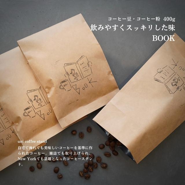 【コーヒー豆・粉】 飲みやすくスッキリした味 BOOK 400g