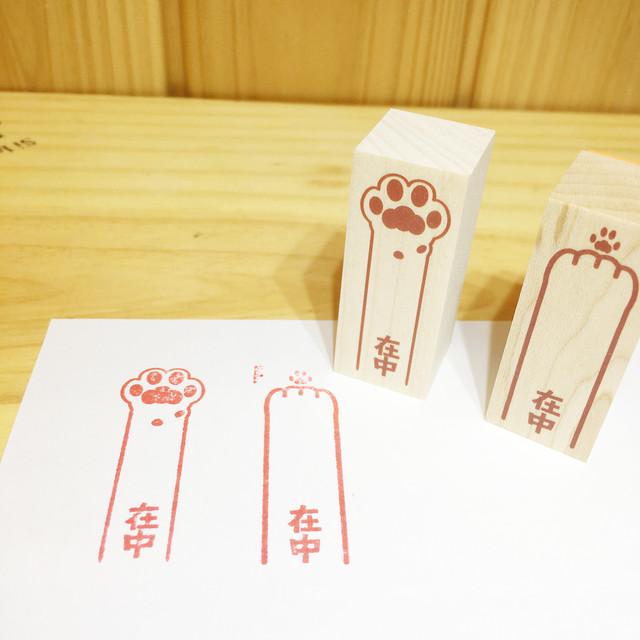 【猫の手文具】選べるゴム印・長/肉球・クリームパン