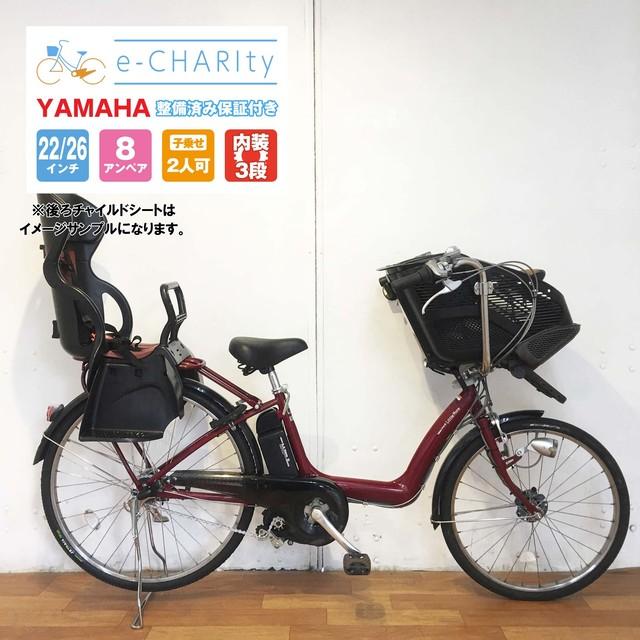 電動自転車 子供乗せ YAMAHA PAS リトルモア アメリカンレッド 前22×後26インチ 【YY024】 【横浜】