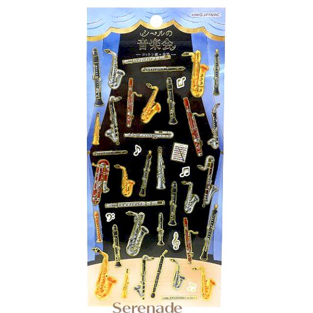 シールの音楽会 木管楽器