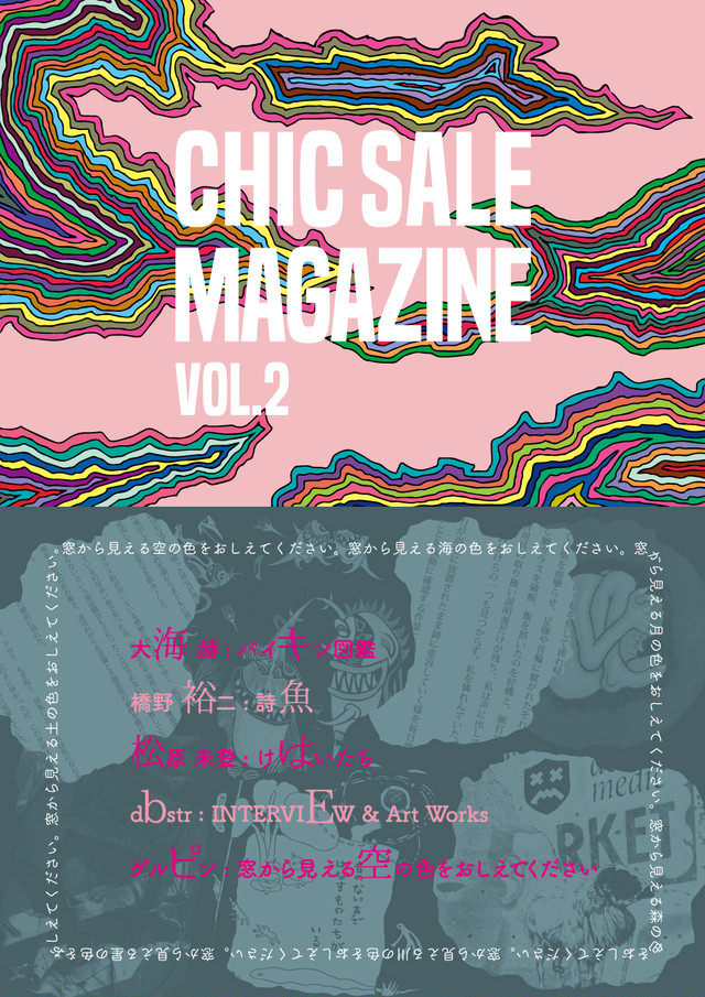 CHIC SALE MAGAZINE Vol.2