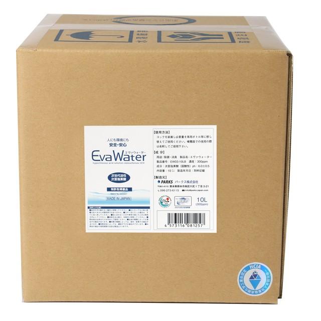 【EVW-10T3】エヴァウォーター 除菌消臭液 10L キューブテナー 300ppm