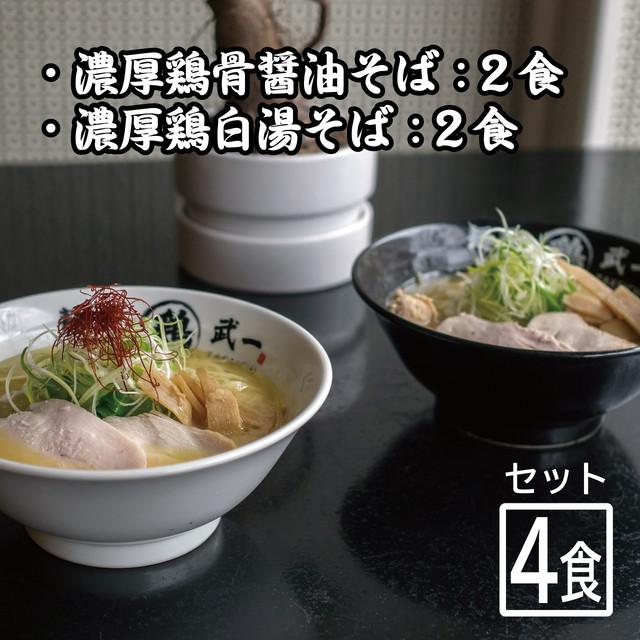 麺屋武一 濃厚鶏そば 4食セット(醤油・塩※各2食 / 計4食)【別途送料】
