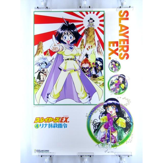 Slayers EX. 4 Lina Massatsu Shirei King Records - B2 size Japanese Anime Poster