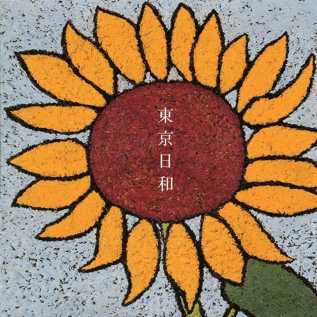 大貫妙子「東京日和」アナログ盤(12インチ)