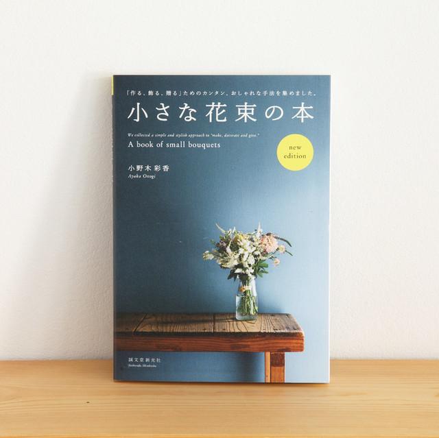 小さな花束の本 new edition