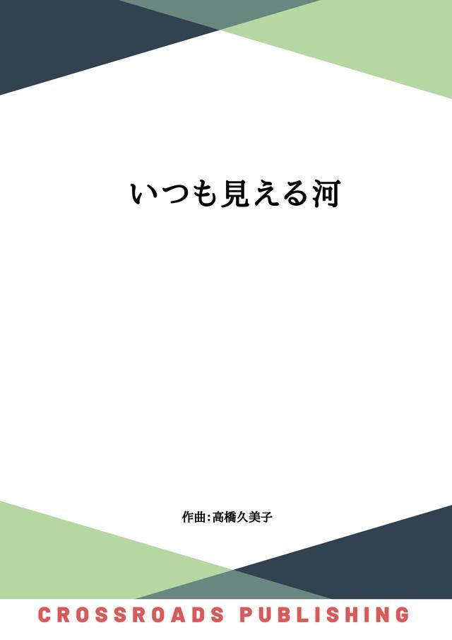 【デジタルコンテンツ】いつも見える河(五線譜) 箏、十七絃二重奏