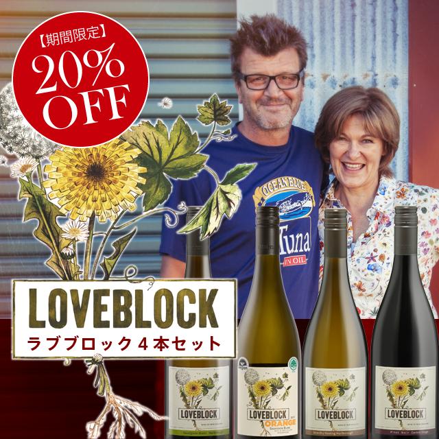 LOVEBLOCK 4 Pieces Set / ラブブロック4本セット