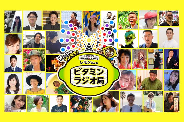 【月払い】レモンさんのビタミンラジオ局