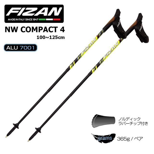 100~125cmアジャスタブル FIZAN フィザン ノルディックウォーク NWコンパクト4 2本セットトレッキングポール ノルディックウォーキング ポールウォーク FZ-N04-WYL