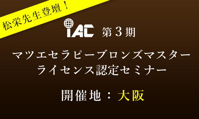 【大阪】第3期ブロンズマスターライセンス認定セミナー