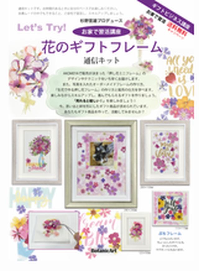 花のギフトフレームⅢ トレペを使った台紙 通信教育キット(ポーチのプレゼント付き)