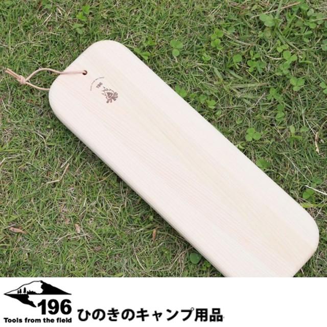 196ひのきのキャンプ用品 四万十ひのき カッティングボード_ソロ 木製まな板 キャンプ用品 アウトドア バーベキュー グループキャンプ ファミリーキャンプ 196hinoki-022