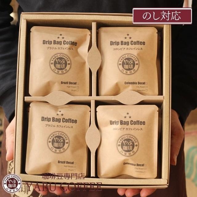 カフェインレス ドリップコーヒーギフト 10g×20袋(詰め合わせ)