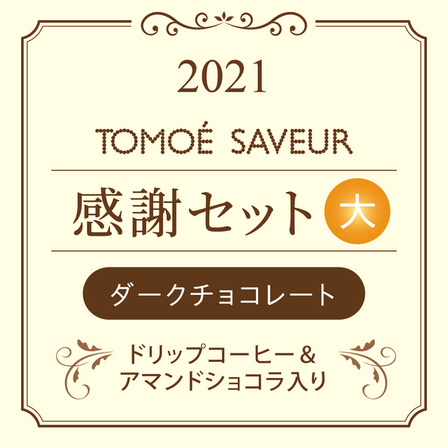 《5/31より配送開始》トモエサヴール 感謝セット【大サイズ:ダークチョコ】