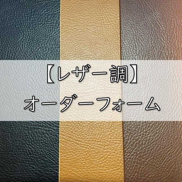 【レザー調】オーダーフォーム