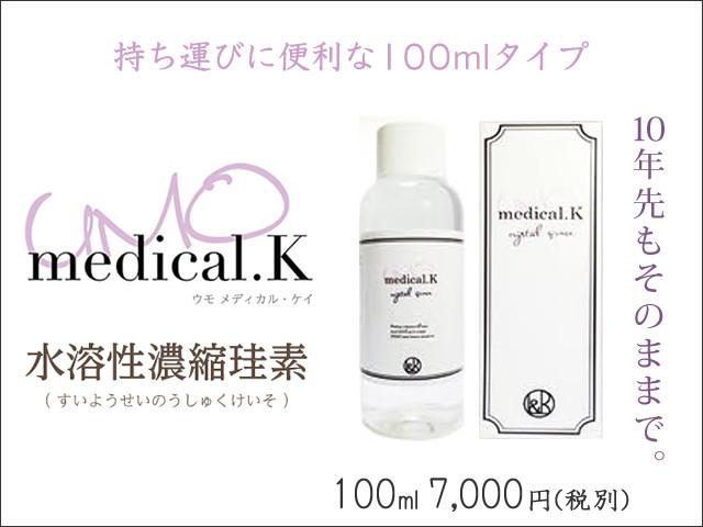 UMO medical.K(100ml)【今なら特典資料つき】
