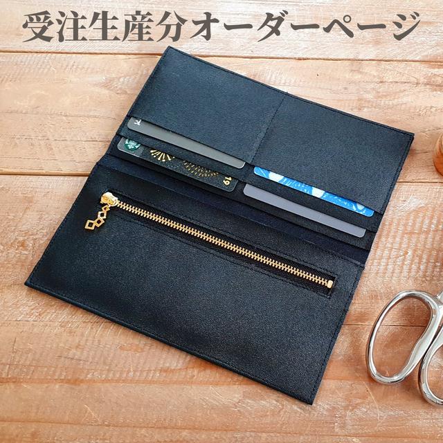 【受注販売】スリムな長財布|薄型長財布