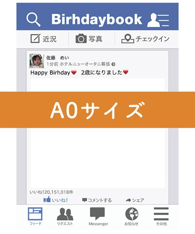 【送料無料】 フェイスブック風フレーム A0サイズ