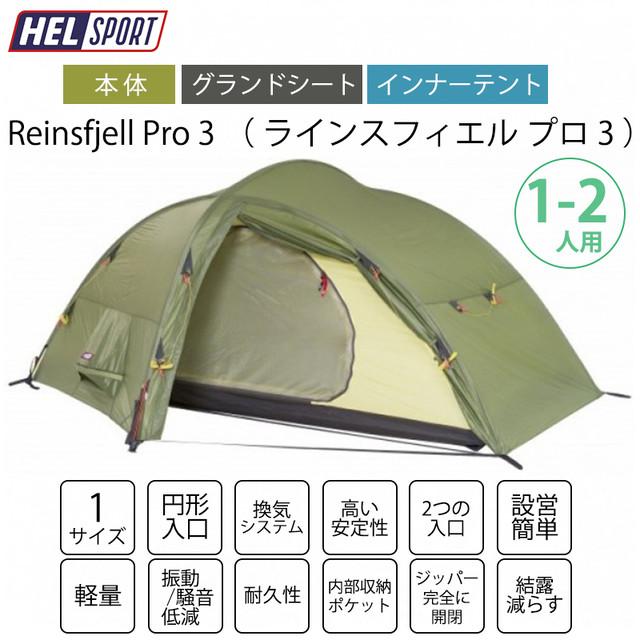 HELSPORT(ヘルスポート)Lofoten Trek 5 Camp ( ロフォーテン トレック 5 キャンプ ) アウトドア キャンプ 用品 グッズ テント