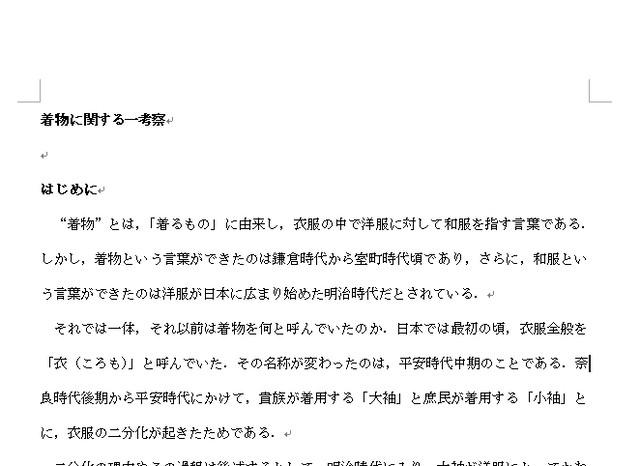 【卒業論文】着物に関する一考察