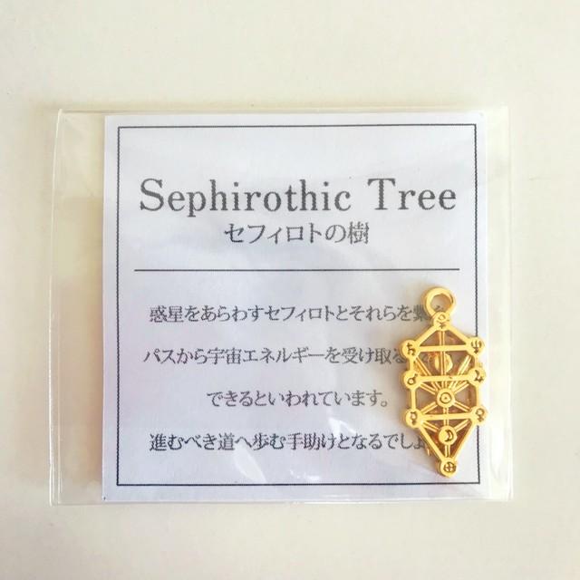 【シンボルチャーム】セフィロトの樹(創造)~ゴールド~