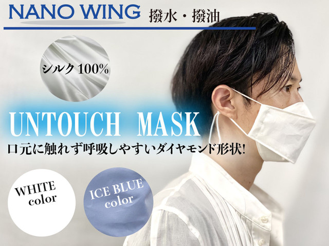 【ダイヤモンド型 最新マスク】-UNTOUCH MASK- シルク100 × 清涼ナノテクノジー
