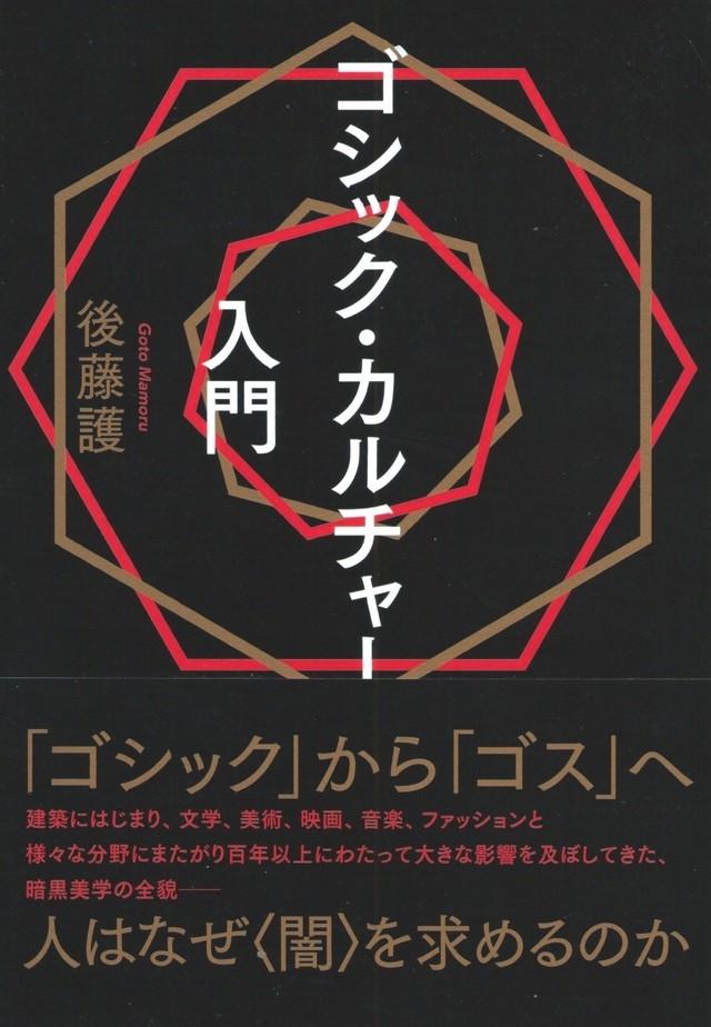 ゴシック・カルチャー入門