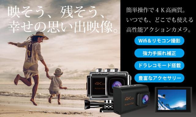4K 高画質アクションカメラ