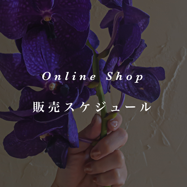 Online shop open 日程《8月》