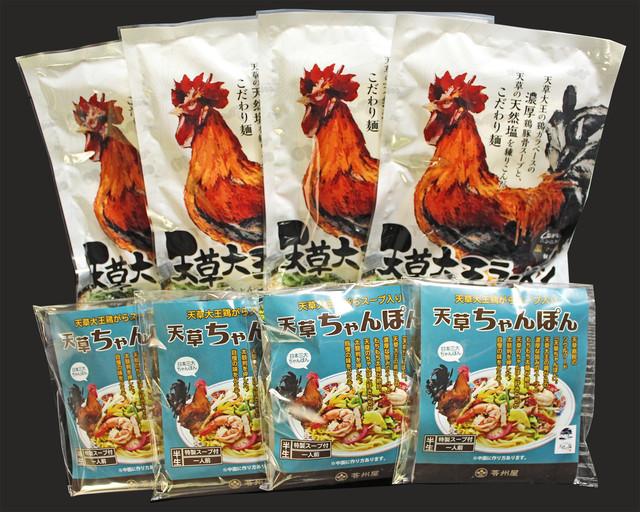 【2021年6月発売】苓州屋麺ギフト 8食入(天草ちゃんぽん×4,天草大王ラーメン×4)