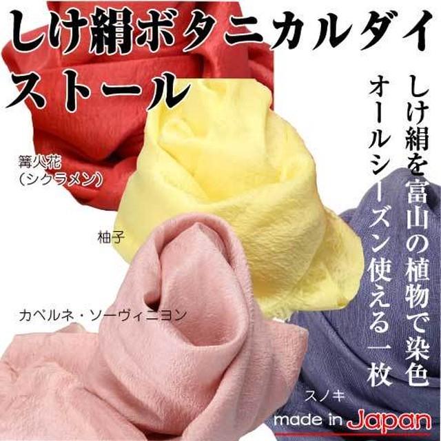 城端しけ絹(シルク)×ボタニカルダイ国産ストール 日本製 made in japan