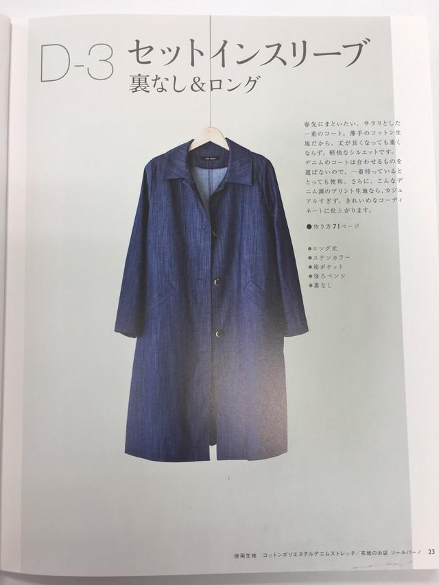 コートを縫おう。 D-3の型紙