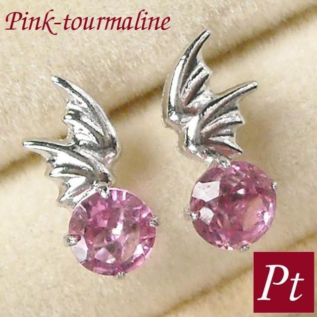 ピンクトルマリン ピアス 天然石 レディース 悪魔の羽 デビル 10月誕生石 プラチナ pt900