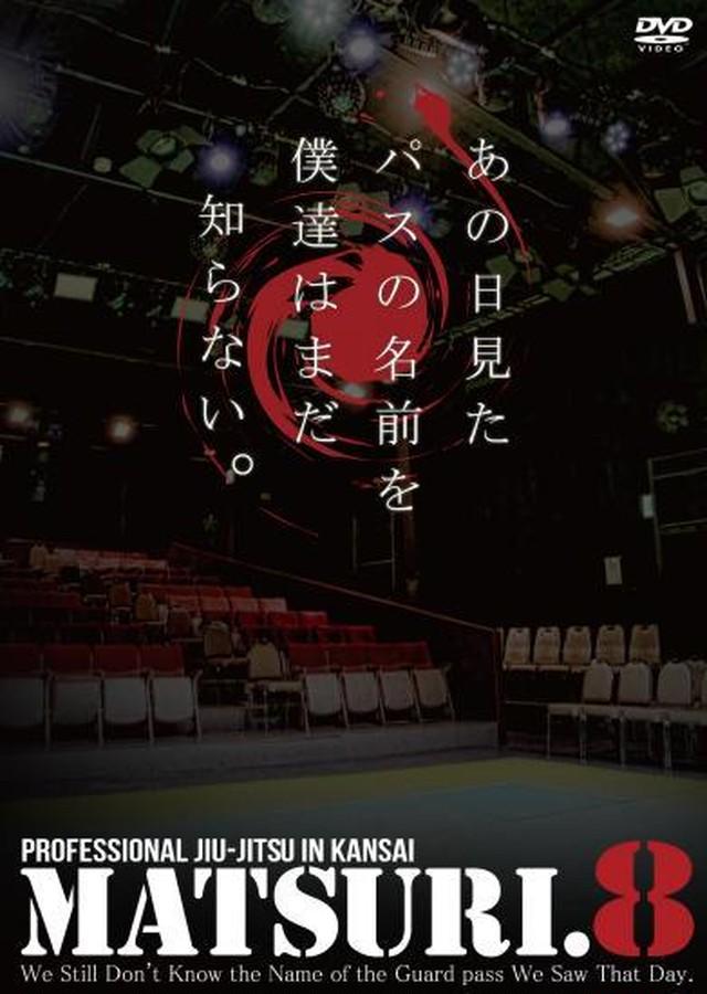 プロ柔術MATSURI第8戦 あの日見たパスの名前を僕達はまだ知らない。 |ブラジリアン柔術試合DVD