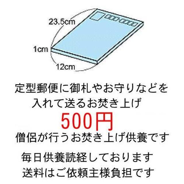 定型郵便お焚き上げ供養500円