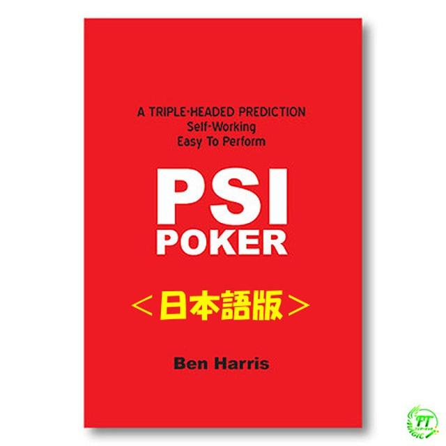 サイ・ポーカー(3つの予言成立)
