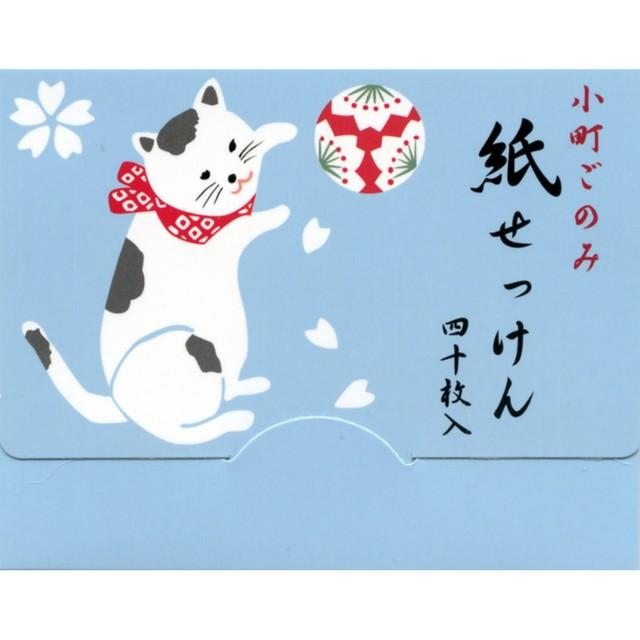 猫紙せっけん(小町ごのみ紙せっけんネコ)
