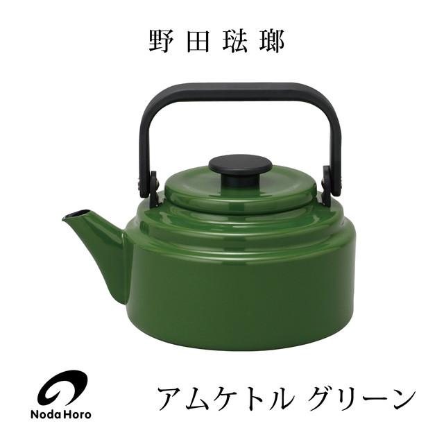 野田琺瑯 アムケトル グリーン