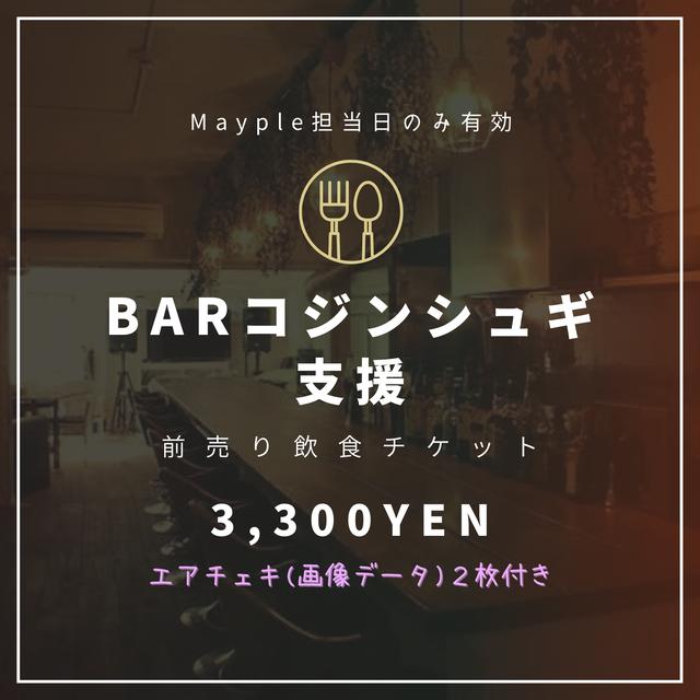 コジンシュギ支援・前売り飲食チケット 3300円分