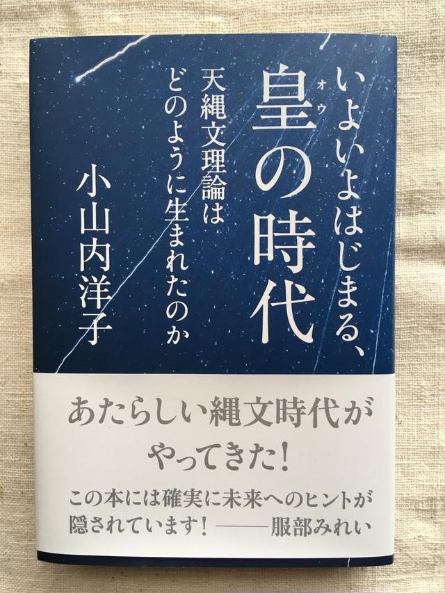 いよいよはじまる、皇の時代 小山内洋子 - メイン画像