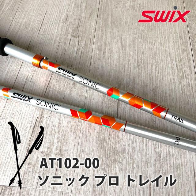 AT102-00 Swix スウィックス ソニックプロトレール トレッキング ポール 折畳み式 ノルディックウォーキング 先ゴム付き