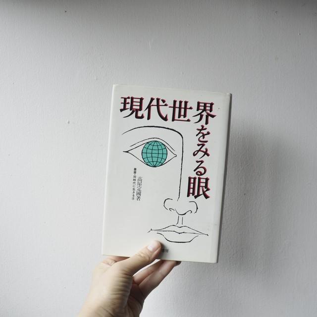 【 高屋定國 著『現代世界をみる眼』】ミネルヴァ書房 / 単行本 / 絶版