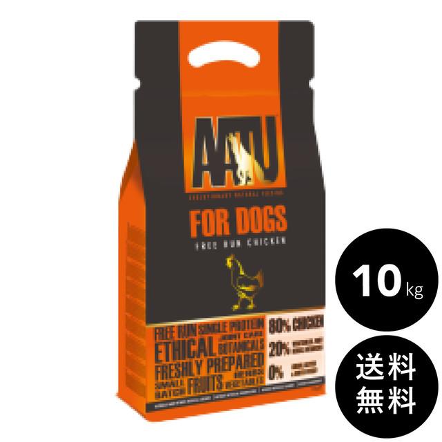 AATU(アートゥー)チキン 10kg 送料無料(北海道・九州・沖縄以外)