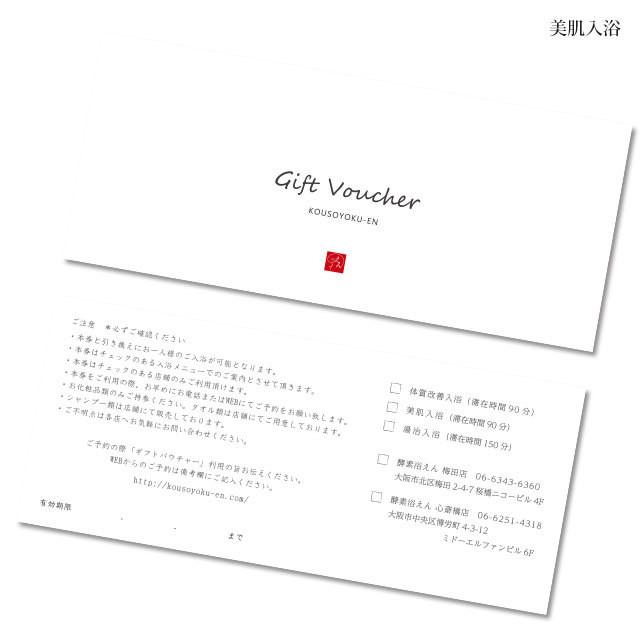 酵素浴えん 梅田店・心斎橋店 共通ギフトバウチャー(美肌入浴)