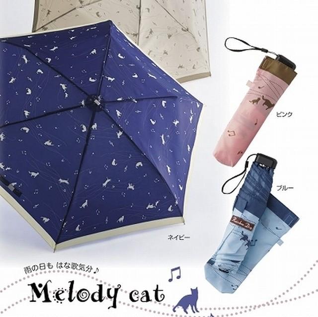 ベージュの折傘~メロディーキャット