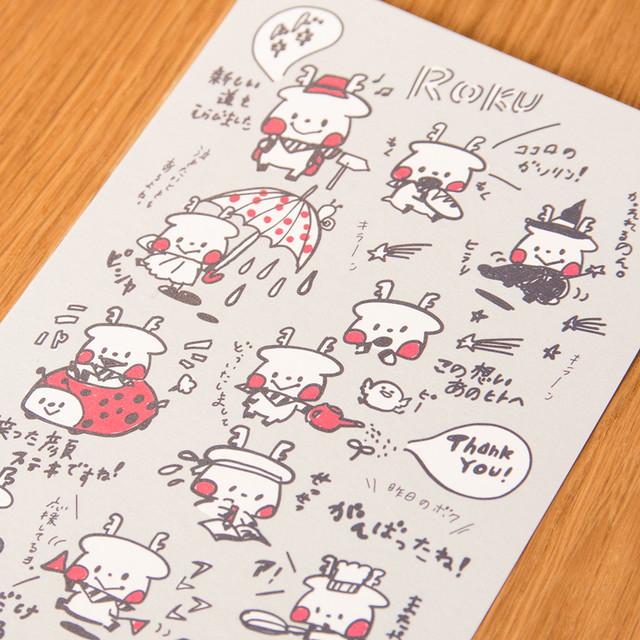 【ラフタッチ】ポストカード「アルファベット」